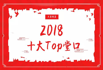 日本铁银壶年度盘点:2018大唐铁壶10大Top堂口