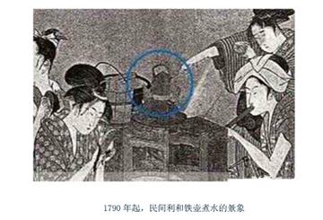 日本铁壶在西方文化:西方国家关于日本铁壶历史的研究