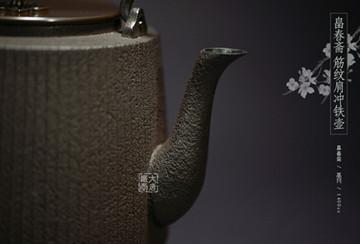 日本高冈铸物世家畠春斋:以几何线条成就日本素壶之经典