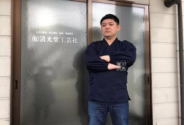 山形铸物堂口清光堂历代釜师:佐藤贵祐先生的从艺经历