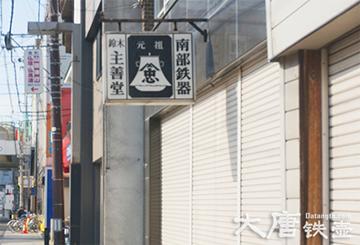 日本南部水泽和南部盛冈的知名堂口:你知道几个?