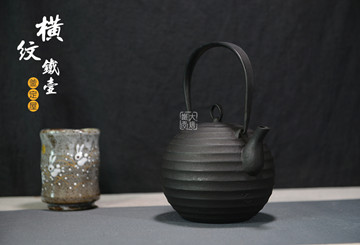 从一把横纹铁壶看釜定屋:传统技艺与高雅造型并行