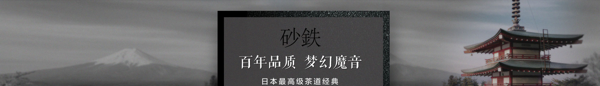 砂鐵壺介紹